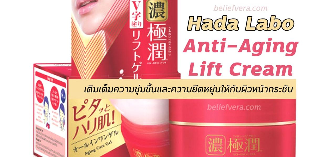 Hada Labo Anti-Aging Lift Cream