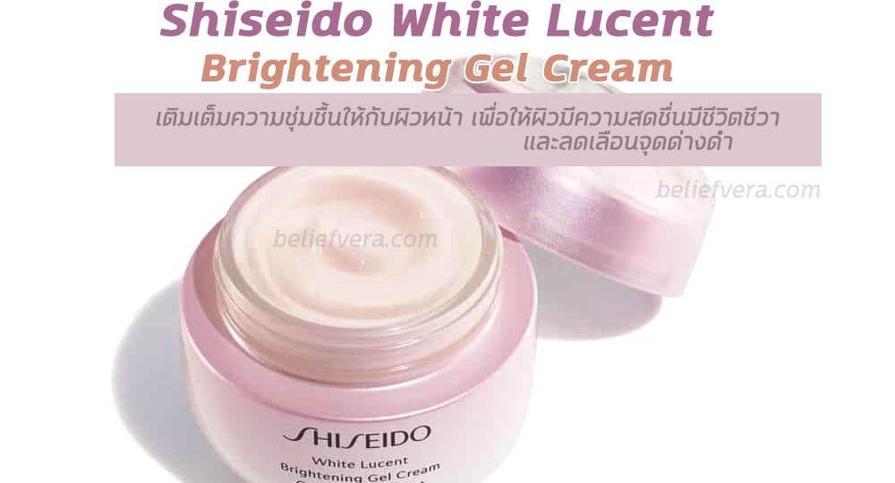 Shiseido White Lucent Brightening Gel Cream